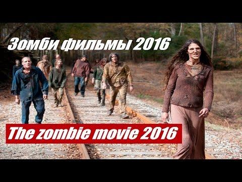 Зомби фильмы 2016 The Zombie Movies 2016