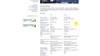 Обзор брокера Форекс Украина