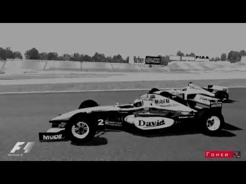 Формула 1 в России - новости Чемпионата мира по автогонкам