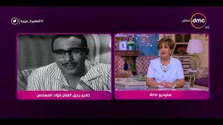 بالفيديو.. ماذا قالت سناء منصور في ذكري رحيل فؤاد المهندس