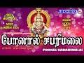 போனால் சபரிமலை | Ayyappa Devotional Songs Tamil | Hindu Devotional Songs Tamil