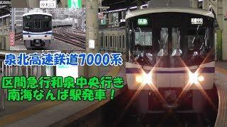 泉北高速鉄道7000系区間急行和泉中央行き 南海なんば駅発車!