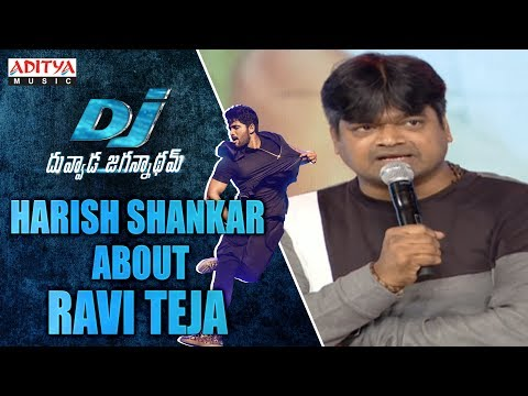 Harish Shankar Speech About Ravi Teja @ DJ Audio Launch