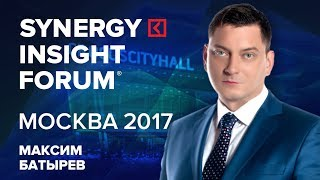 Максим Батырев | 5 национальных бед | SYNERGY INSIGHT FORUM 2017 | Университет СИНЕРГИЯ