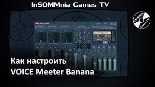 Гайд - Як налаштувати Voice Meeter Banana і OBS