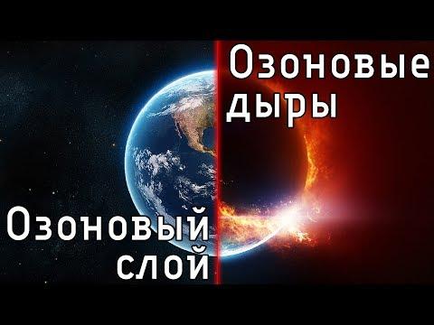 Озоновый слой. Озоновые дыры. Возможная катастрофа.