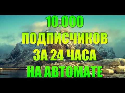 10 тысяч подписчиков вк