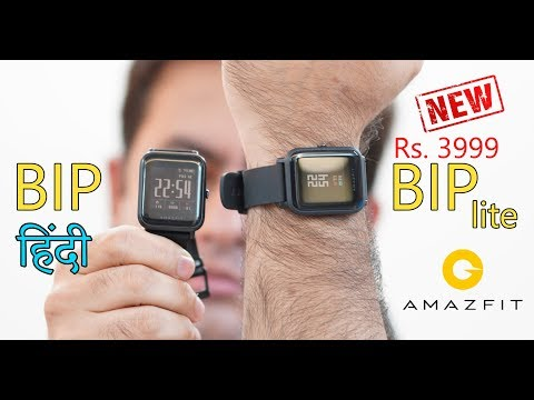 Amazfit Bip Lite Review, Best Smartwatch For Rs. 3999, 45 Days Battery, Bip Lite Vs Amazfit Bip