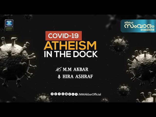 COVID-19; Atheism in the Dock - English Talk | MM Akbar | Hira Ashraf | Sneha Samvadam Webzine
