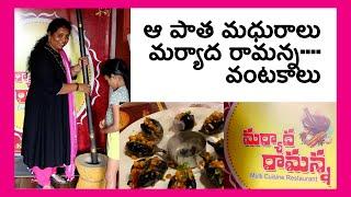 మర్యాద రామన్న Restaurant/ నేతి వంకాయ/ములక్కాడ soup/బంతి భోజనం/Maryada Ramanna Ethinic Restaurant