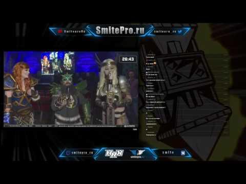 видео: 3-й день Мирового Чемпионата по smite w/ brodyaga – vk.com/smite
