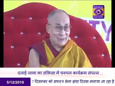 Dalai Lama concludes discourse program in Sankita