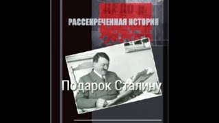 Рассекреченная история  Подарок Сталину