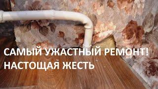 Самый ужасный ремонт! Настоящая жесть в отделке. Ремонт квартир в Волгограде.(Одна из услуг которую мы предлагаем - это Реанимация ремонта. Когда нашу компанию приглашают переделать..., 2016-02-15T17:45:36.000Z)