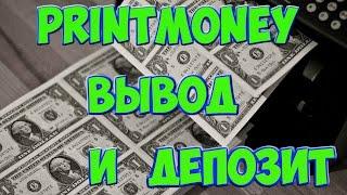 PrintMoney - Напечатай Деньги !