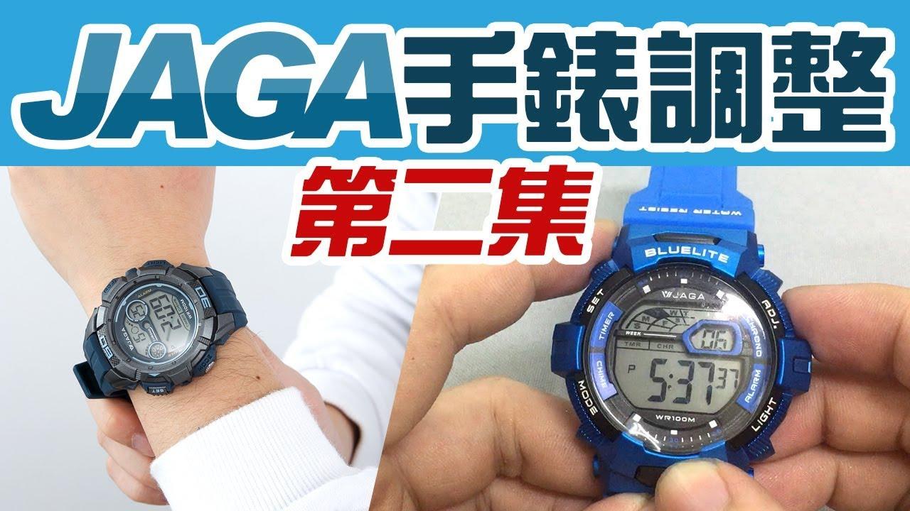 JAGA 捷卡電子錶【隱藏版功能-關閉按鍵聲音】保證你找不到的方法 - YouTube
