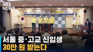 내년부터 서울 중1·고1 입학준비금 30만 원 지원 /…