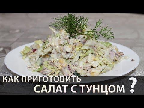 Вкусный Салат с Тунцом и Пекинской Капустой