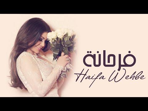 haifa wehbe farhana