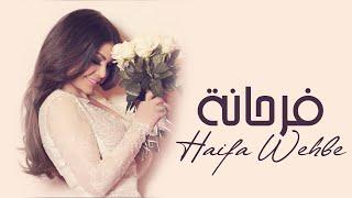 Haifa Wehbe - Farhana هيفا وهبي - فرحانة