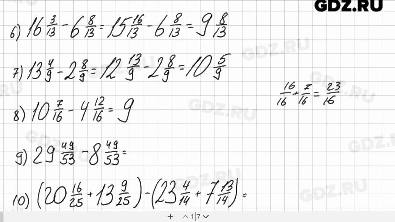 по 5 класс гдз математика 816