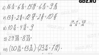 № 778 - Математика 5 класс Мерзляк