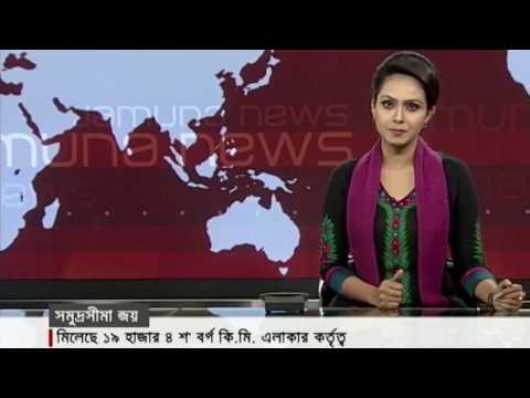 Jamuna tv News-Bangladesh India Maritime dispute solved