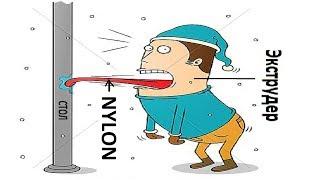 Как заставить NYLON липнуть к столу 3D принтера