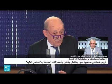 ...فرنسا ستدعي سفيريها في واشنطن وكانبيرا للتشاور في سا  - نشر قبل 2 ساعة