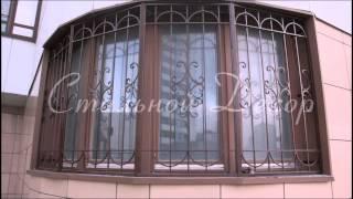 Решетки на окна от 800 руб. кв.м Стальной Декор г. Москва(, 2015-03-12T13:12:43.000Z)