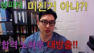 생활스포츠지도사2급 보디빌딩 실기구술 Q&A 성피티
