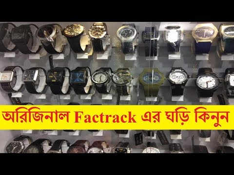 Buy Original Fastrack Watch In BD | Buy Best Quality Watches In Bd | Cheapest Watches Price In Dhaka