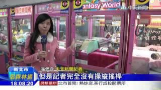 20160114中天新聞 無人娃娃機台竟「自動出夾」神準抓物