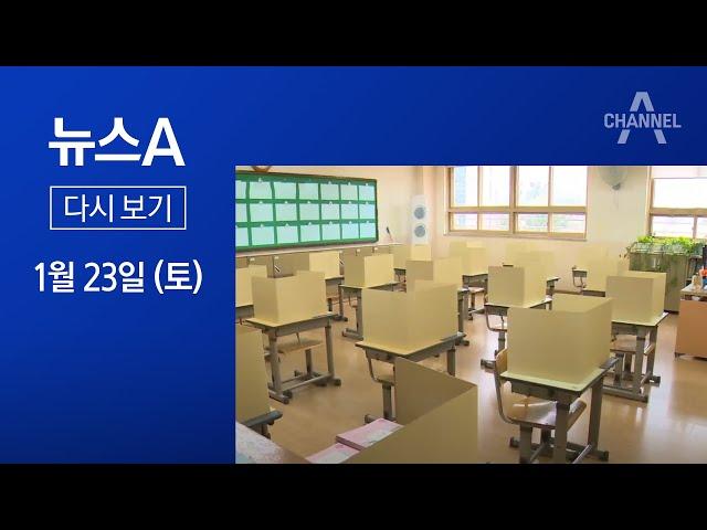 """[다시보기] """"학교가 덜 위험""""…'등교 개학' 준비 착수   2021년 1월 23일 뉴스A"""