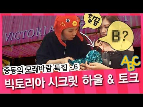 (ENG) A?B?C? 그녀들의 시크릿 토크 | 빅토리아 시크릿 하울?? [중동의 모래바람 특집] SSIN 씬기록 - Girls Talk | Victoria's secret