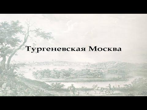 Виртуальная экскурсия «По тургеневской Москве с Тургеневкой»