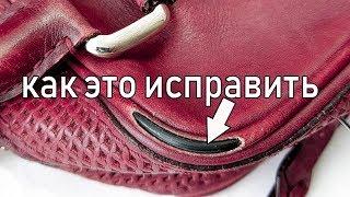 Ремонт кріплень ручок шкіряної сумки Louis Vuitton і шкіряних кутів