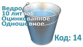 """Обзор ведро 10 литров оцинкованное """"Метид"""""""