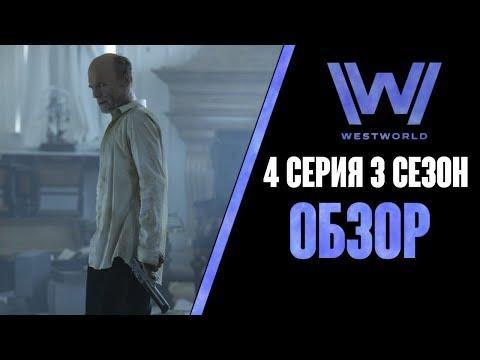 Мир Дикого Запада. 3 сезон 4 серия. Обзор