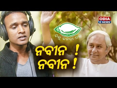 Naveen ! Naveen ! - New Song For Our Honourable Chief Minister Shri Naveen Patnaik | Studio Version