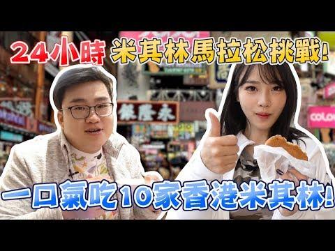 【Joeman】一頓晚餐3萬台幣24小時米其林馬拉松挑戰ft.咪妃