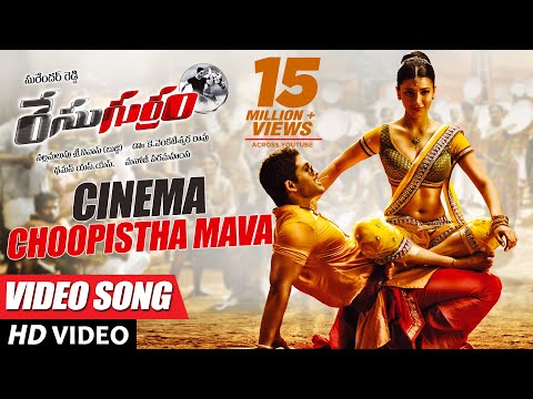 Race Gurram Songs | Cinema Choopistha Mava Video Song | Allu Arjun, Shruti hassan, S.S Thaman