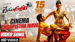 Race Gurram Video Songs | Cinema Choopistha Mava Video Song | Allu Arjun, Shruti hassan, S.S Thaman