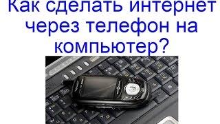 Как сделать интернет через телефон на компьютер?(Подробнее http://webtrafff.ru/podklyuchaem-internet-na-kompyutere-s-telefona.html Надоело постоянно ждать, пока провайдер устранит проблем..., 2015-09-12T18:30:38.000Z)