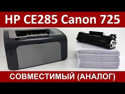 СОВМЕСТИМЫЙ (АНАЛОГ) HP CE285A/Canon 725 ОБЗОР И ЗАПРАВКА