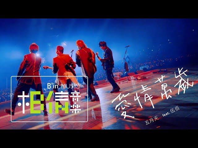 MAYDAY五月天 [ 愛情萬歲 ]  feat.伍佰 Wu Bai