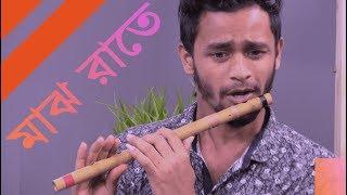 Bangla Romantic Song | Majh Raate (মাঝরাতে) | Kureghor (কুঁড়েঘর) | LIVE