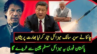 Pakistan Buy HD-1 From China Better Than India/Russia Brahmos ||Pakistan and China Relations 2018