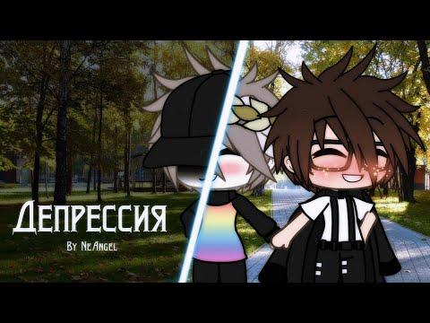 [Депрессия] мини-фильм | яой | гача лайф - Видео онлайн