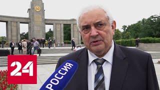 Посол России в Берлине: мы готовы работать с любым кабмином ФРГ - Россия 24 